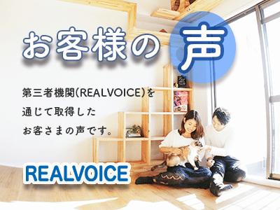 お客様の声 第三者機関(REALVOICE)を通じて取得したお客様の声です。